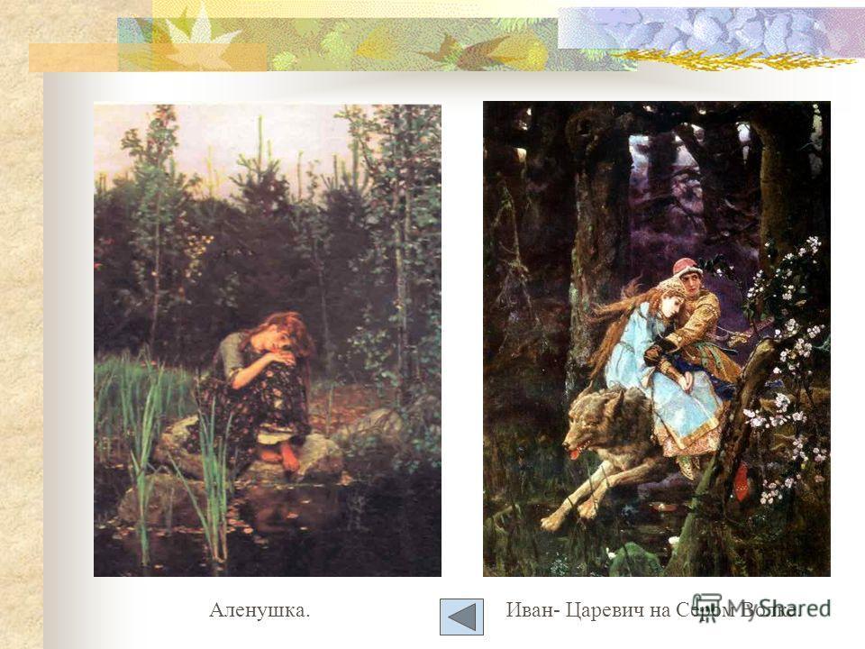 Аленушка.Иван- Царевич на Сером Волке.