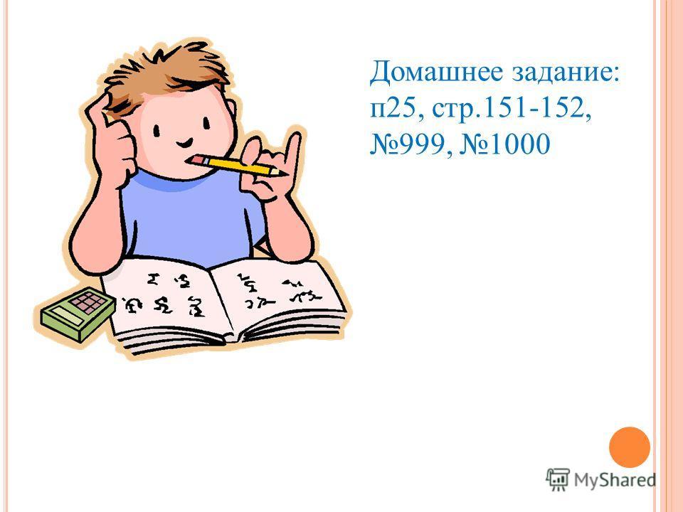 Домашнее задание: п25, стр.151-152, 999, 1000