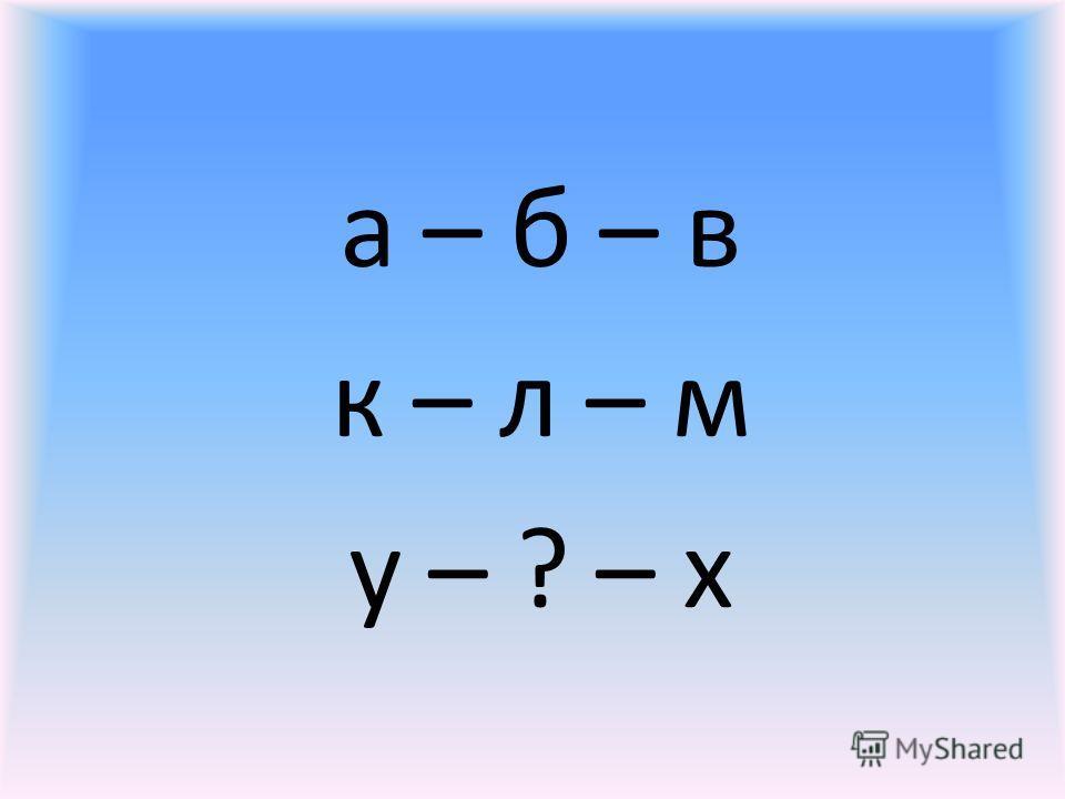 а – б – в к – л – м у – ? – х