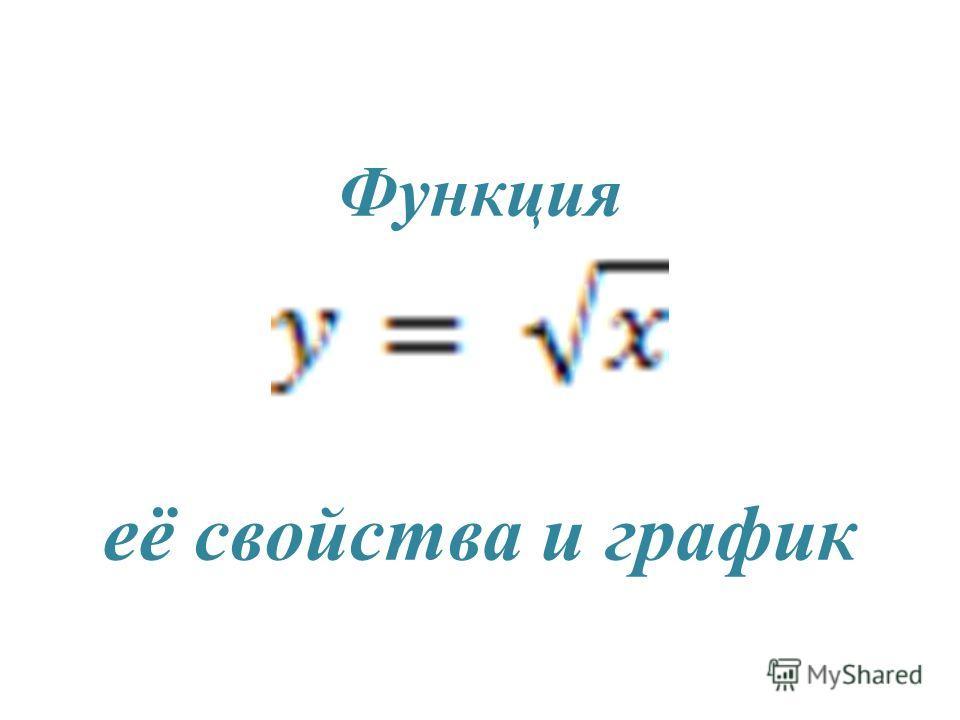 Функция её свойства и график