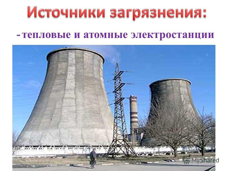 - тепловые и атомные электростанции