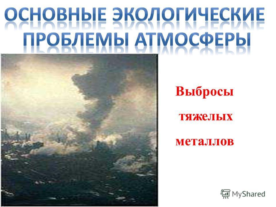 Выбросы тяжелых металлов