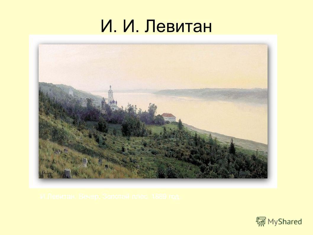 И.Левитан. Вечер. Золотой плёс. 1889 год. И. И. Левитан
