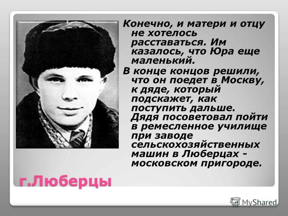 Юра Гагарин в школьные годы И школа была другая. Юру приняли в третий класс Гжатской базовой школы при педагогическом училище.