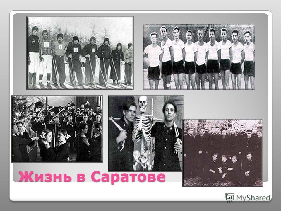 Саратов. 1951г. Ю.А.Гагарин - студент Саратовского индустриального техникума.