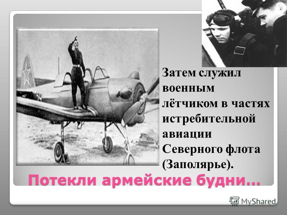 Окончив аэроклуб, Ю. А. Гагарин в1955 году уехал в Оренбург в летное училище. На плечах заголубели курсантские погоны, украшенные эмблемой летчиков - серебристыми крылышками. Началась его военная жизнь ! Затем служил военным лётчиком в частях истреби