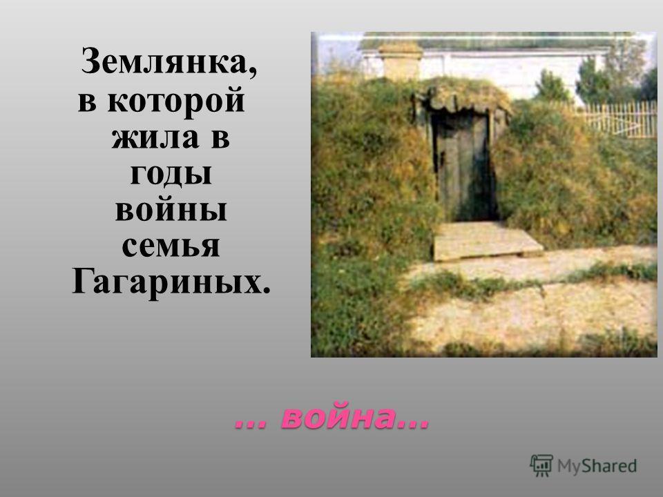 Дом Гагариных. село Клушино, где прошли детские годы Юрия