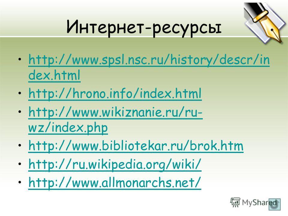 Интернет-ресурсы http://www.spsl.nsc.ru/history/descr/in dex.htmlhttp://www.spsl.nsc.ru/history/descr/in dex.html http://hrono.info/index.html http://www.wikiznanie.ru/ru- wz/index.phphttp://www.wikiznanie.ru/ru- wz/index.php http://www.bibliotekar.r