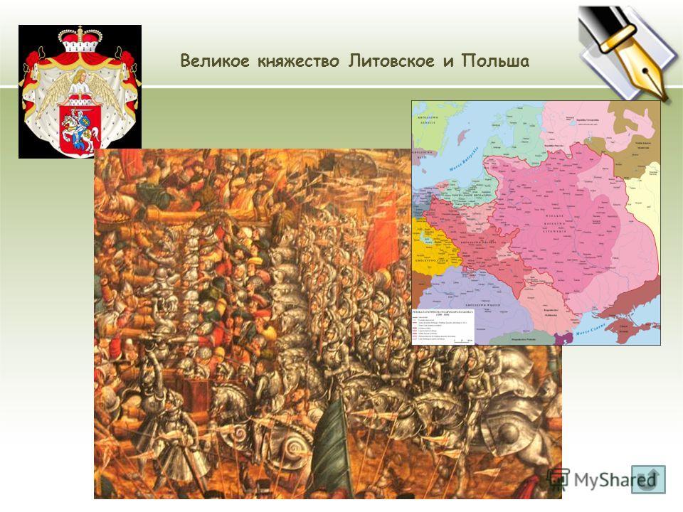 Великое княжество Литовское и Польша