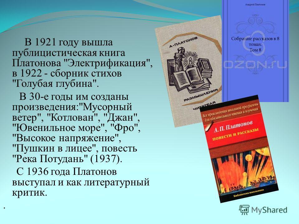 В 1921 году вышла публицистическая книга Платонова