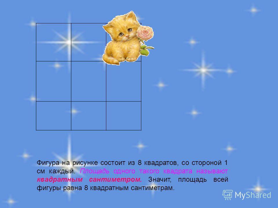Фигура на рисунке состоит из 8 квадратов, со стороной 1 см каждый. Площадь одного такого квадрата называют квадратным сантиметром. Значит, площадь всей фигуры равна 8 квадратным сантиметрам.