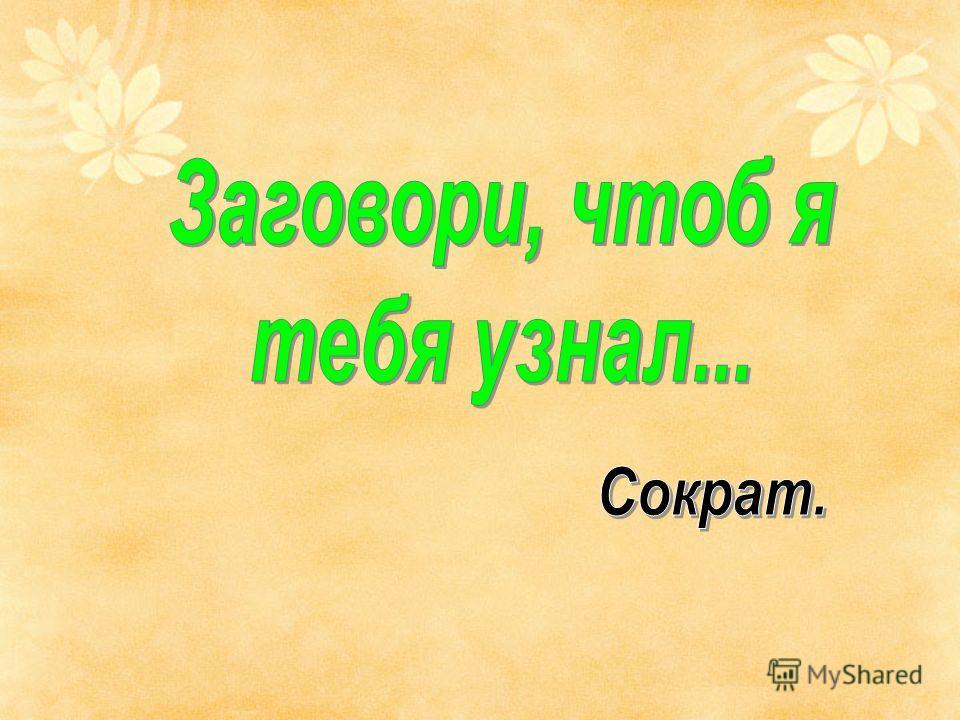 Сократ из Афин 469 - 399 до н.э. древнегреческий философ. Идеал мудреца.