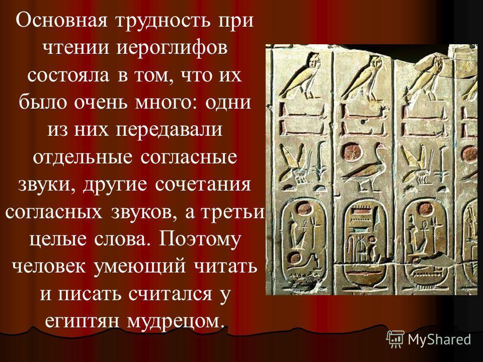 «солнце» «идти» «рот» Всего в египетском письме было более 700 иероглифов. Причем гласные звуки иероглифами не передавалиь.
