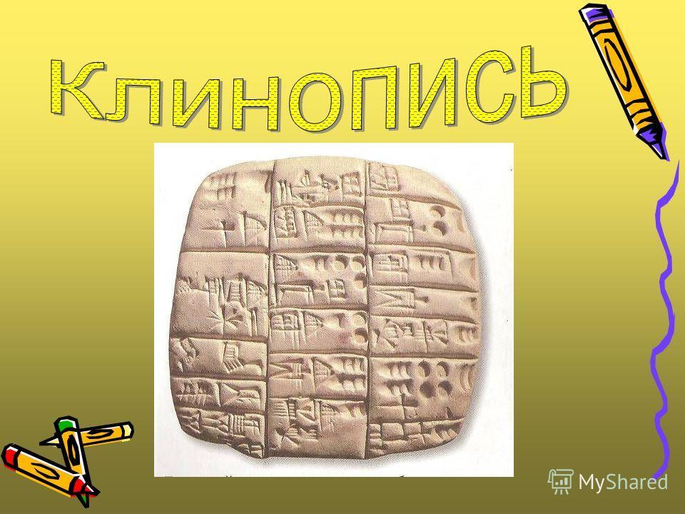 В Двуречье записи делали на глиняных табличках. Значки были клинообразные, т.к. их легче было выдавливать на глине с помощью специальной палочки, отсюда и пошло название письма «клинопись».