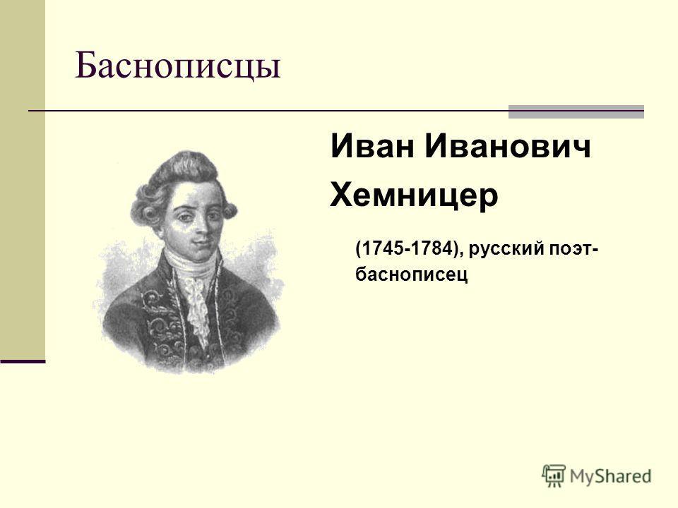 Баснописцы Иван Иванович Хемницер (1745-1784), русский поэт- баснописец