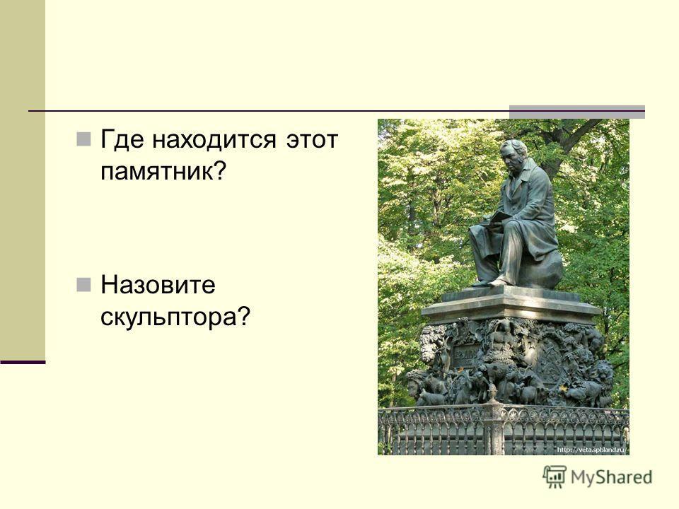 Где находится этот памятник? Назовите скульптора?