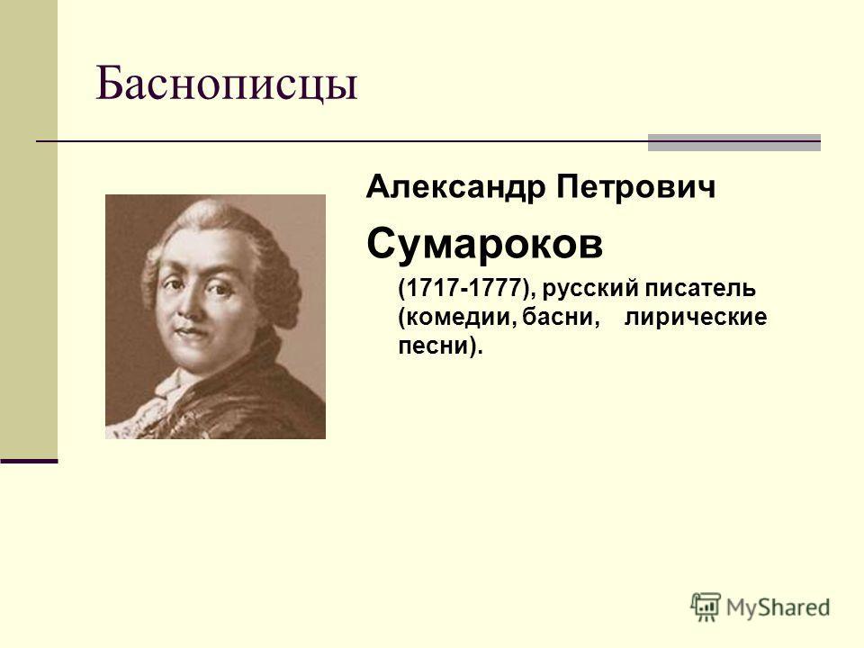 Баснописцы Александр Петрович Сумароков (1717-1777), русский писатель (комедии, басни, лирические песни).