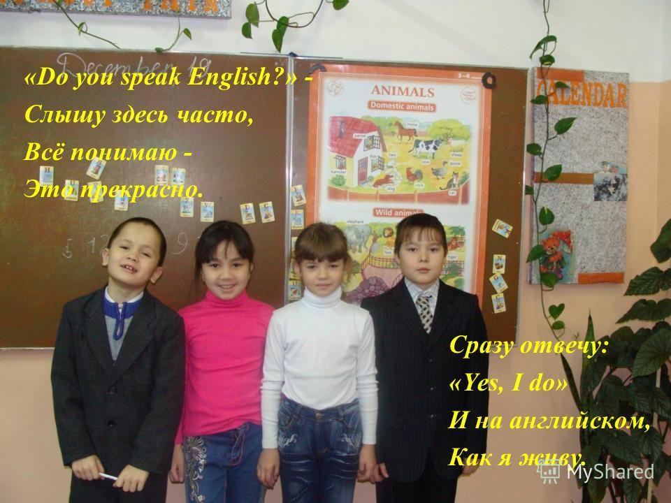 «Do you speak English?» - Слышу здесь часто, Всё понимаю - Это прекрасно. Сразу отвечу: «Yes, I do» И на английском, Как я живу.