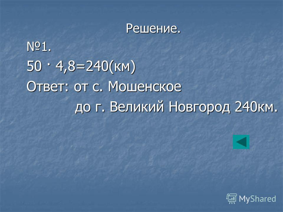Решение.1. 50 · 4,8=240(км) Ответ: от с. Мошенское до г. Великий Новгород 240км. до г. Великий Новгород 240км.