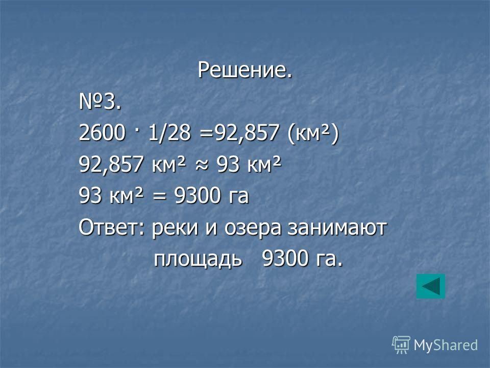 Решение.3. 2600 · 1/28 =92,857 (км²) 92,857 км² 93 км² 93 км² = 9300 га Ответ: реки и озера занимают площадь 9300 га. площадь 9300 га.