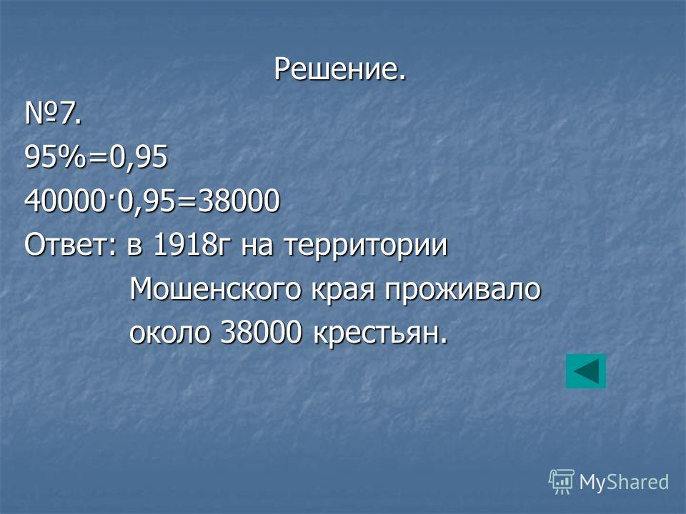 Решение. Решение.7.95%=0,9540000·0,95=38000 Ответ: в 1918г на территории Мошенского края проживало Мошенского края проживало около 38000 крестьян. около 38000 крестьян.