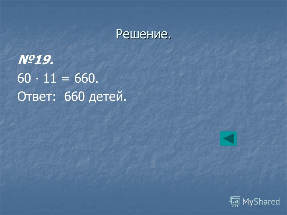 Решение. 19. 60 11 = 660. Ответ: 660 детей.
