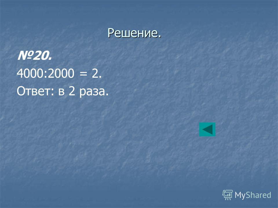 Решение. 20. 4000:2000 = 2. Ответ: в 2 раза.