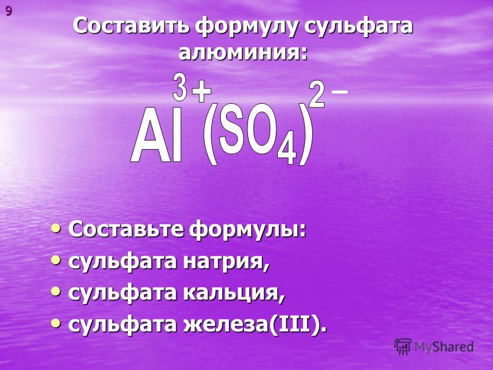 Номенклатура солей НазваниеСоли Название кислотного остатка Название металла в родительном падеже Кислотные остатки NO 2 ¯ - нитрит NO 2 ¯ - нитрит NO 3 ¯ - нитрат NO 3 ¯ - нитрат SO 3 2- - сульфит SO 3 2- - сульфит SO 4 2- - сульфат SO 4 2- - сульфа