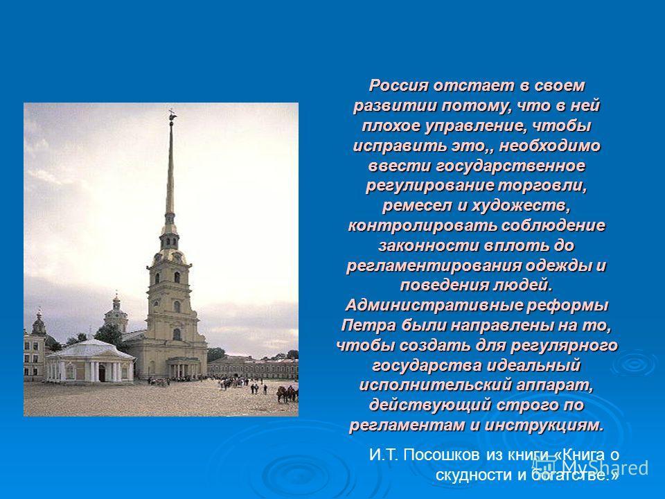 Россия отстает в своем развитии потому, что в ней плохое управление, чтобы исправить это,, необходимо ввести государственное регулирование торговли, ремесел и художеств, контролировать соблюдение законности вплоть до регламентирования одежды и поведе