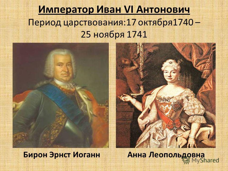 Император Иван VI Антонович Период царствования:17 октября1740 – 25 ноября 1741 Бирон Эрнст ИоганнАнна Леопольдовна