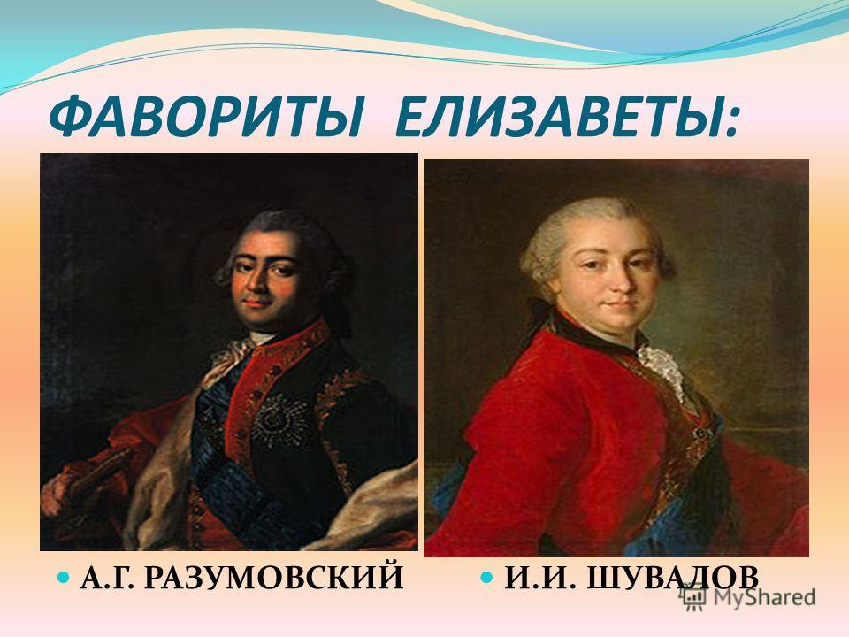 ФАВОРИТЫ ЕЛИЗАВЕТЫ: А.Г. РАЗУМОВСКИЙ И.И. ШУВАЛОВ