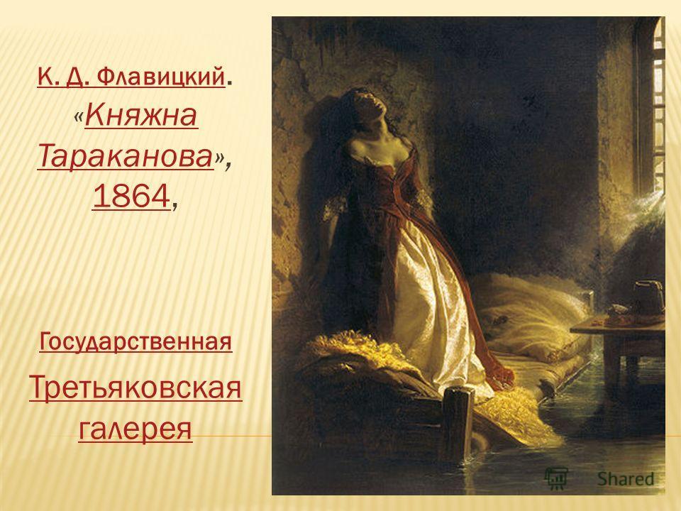 К. Д. Флавицкий К. Д. Флавицкий. «Княжна Тараканова», 1864,Княжна Тараканова 1864 Государственная Третьяковская галерея