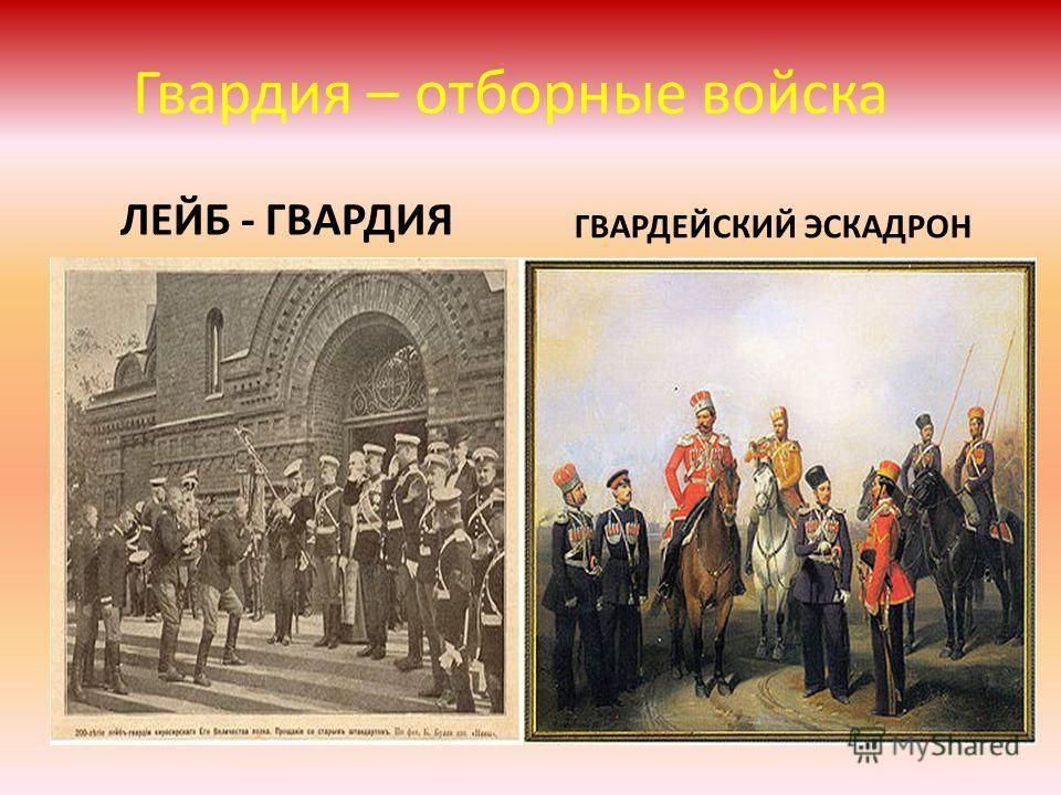 Гвардия – отборные войска ЛЕЙБ - ГВАРДИЯ ГВАРДЕЙСКИЙ ЭСКАДРОН