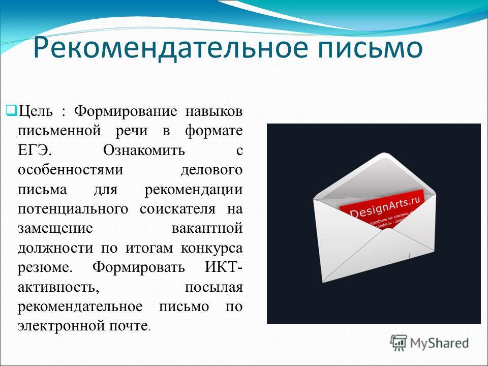 Цель : Формирование навыков письменной речи в формате ЕГЭ. Ознакомить с особенностями делового письма для рекомендации потенциального соискателя на замещение вакантной должности по итогам конкурса резюме. Формировать ИКТ- активность, посылая рекоменд