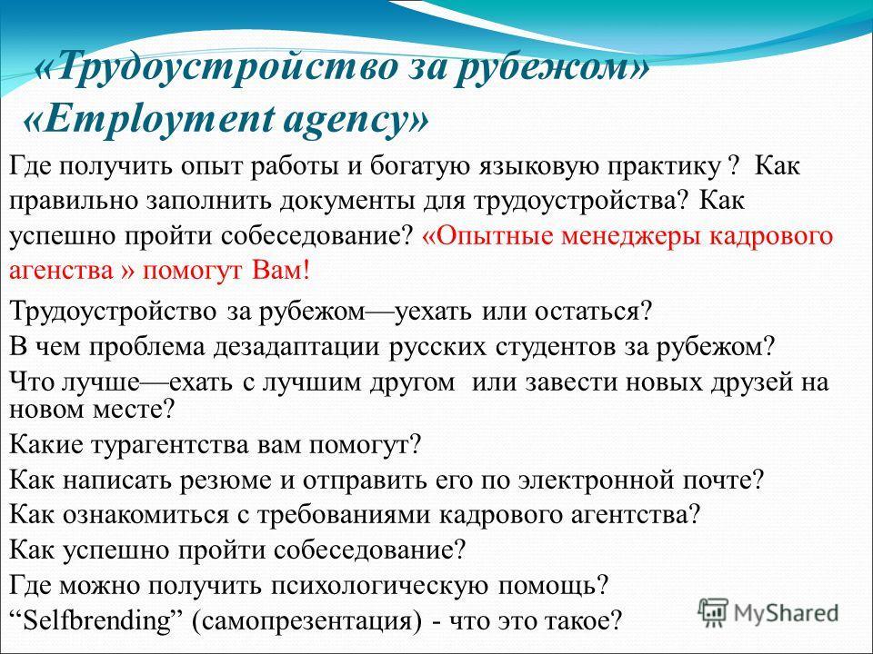 «Трудоустройство за рубежом» «Employment agency» Где получить опыт работы и богатую языковую практику ? Как правильно заполнить документы для трудоустройства? Как успешно пройти собеседование? «Опытные менеджеры кадрового агенства » помогут Вам! Труд