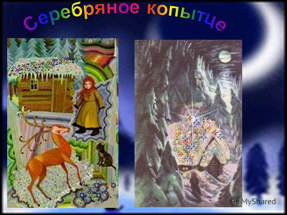 Презентация Горы для Дошкольников