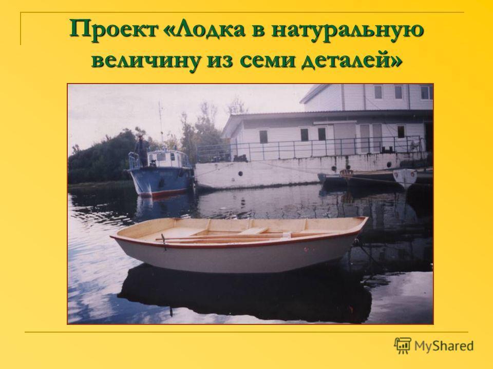Проект «Лодка в натуральную величину из семи деталей»