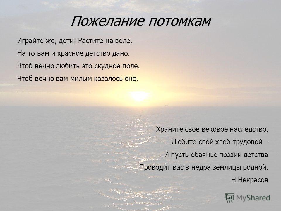 Работа с пословицей. «Поэтом можешь ты не быть, но гражданином быть обязан.» Н. Некрасов