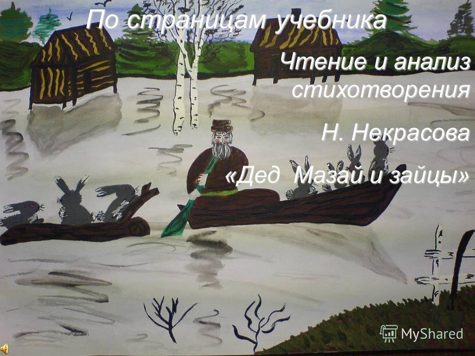 В гостях у Н. Некрасова Биографическая справка