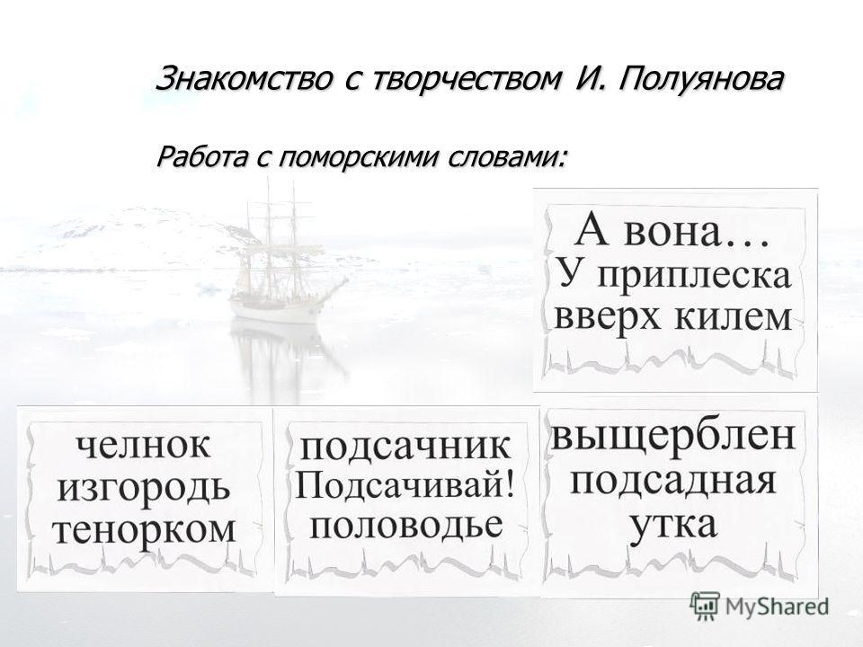 Н. Рубцов в Архангельске. Сравнительная характеристика со стихотворением Н. Некрасова