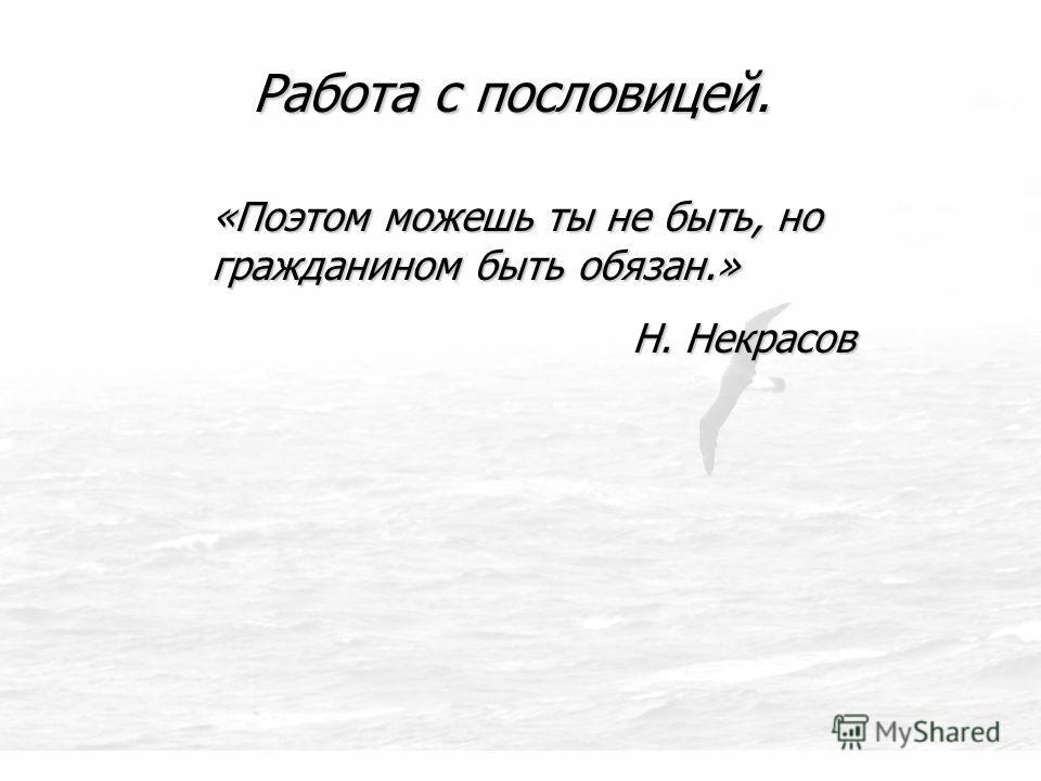 Знакомство с творчеством И. Полуянова Работа с поморскими словами: