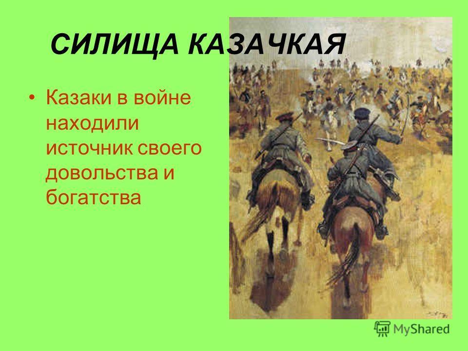 СИЛИЩА КАЗАЧКАЯ Казаки в войне находили источник своего довольства и богатства