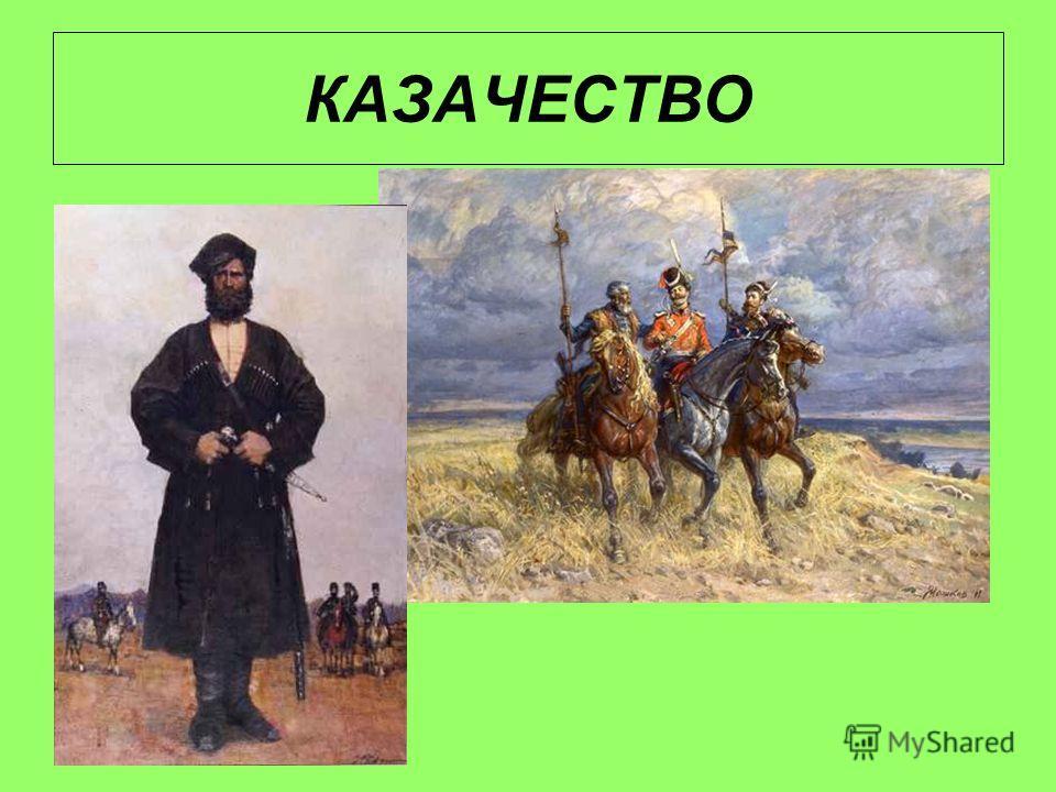 КАЗАЧЕСТВО