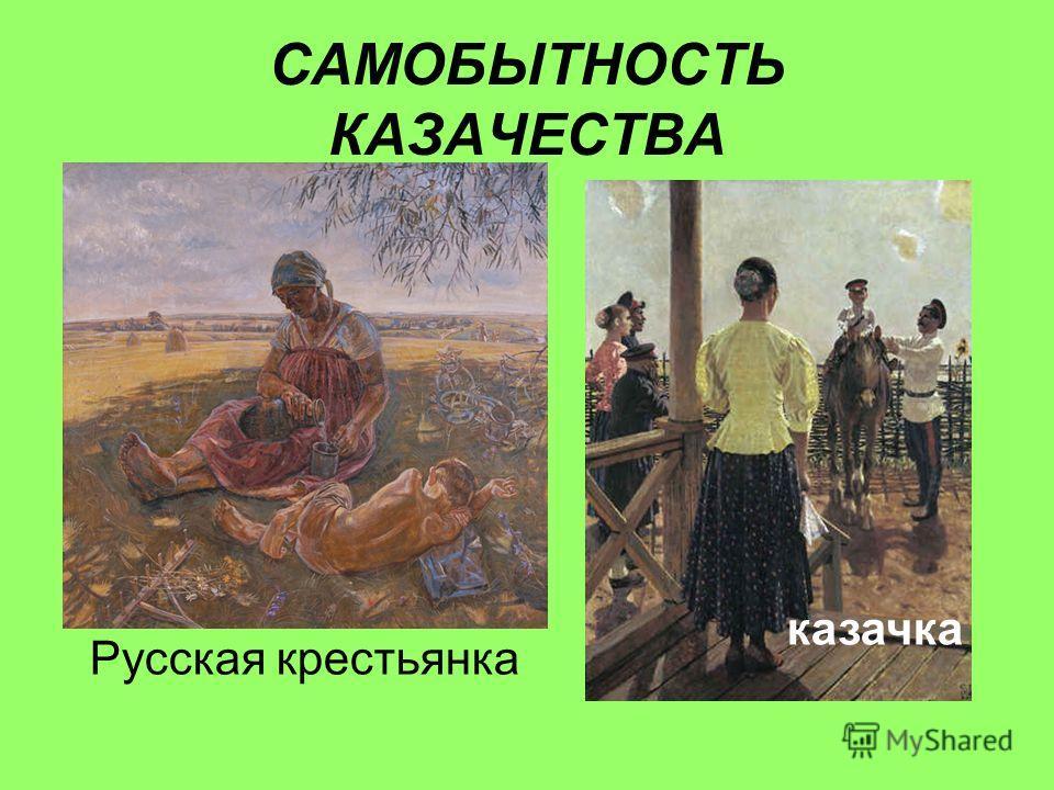 САМОБЫТНОСТЬ КАЗАЧЕСТВА Русская крестьянка казачка