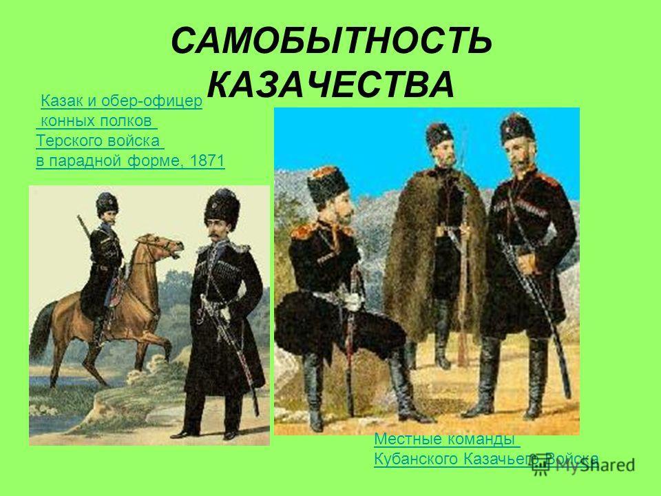 САМОБЫТНОСТЬ КАЗАЧЕСТВА Местные команды Кубанского Казачьего Войска Казак и обер-офицер конных полков Терского войска в парадной форме, 1871
