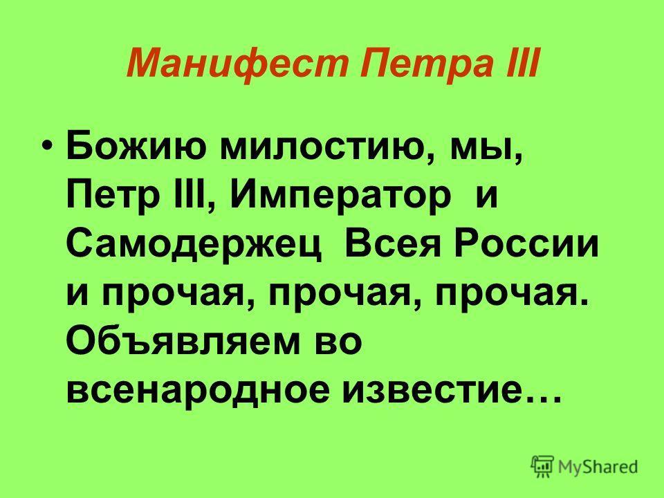 Манифест Петра III Божию милостию, мы, Петр III, Император и Самодержец Всея России и прочая, прочая, прочая. Объявляем во всенародное известие…
