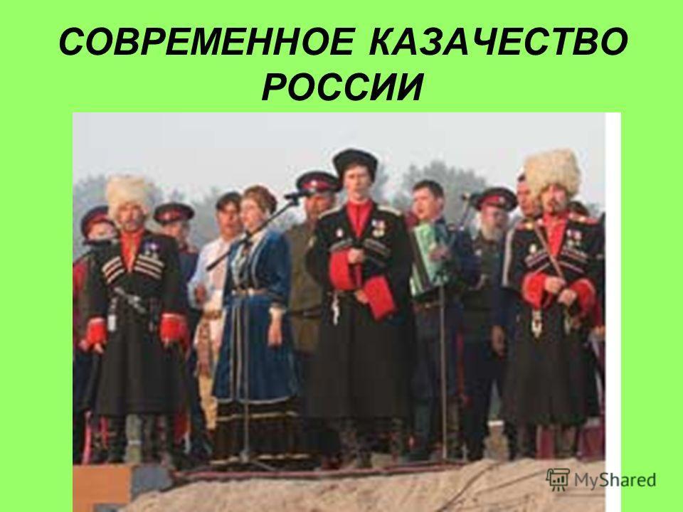 СОВРЕМЕННОЕ КАЗАЧЕСТВО РОССИИ