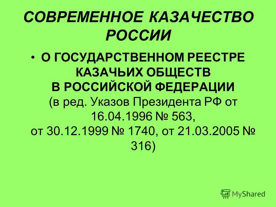 О ГОСУДАРСТВЕННОМ РЕЕСТРЕ КАЗАЧЬИХ ОБЩЕСТВ В РОССИЙСКОЙ ФЕДЕРАЦИИ (в ред. Указов Президента РФ от 16.04.1996 563, от 30.12.1999 1740, от 21.03.2005 316)