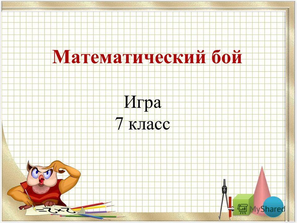 Математический бой Игра 7 класс