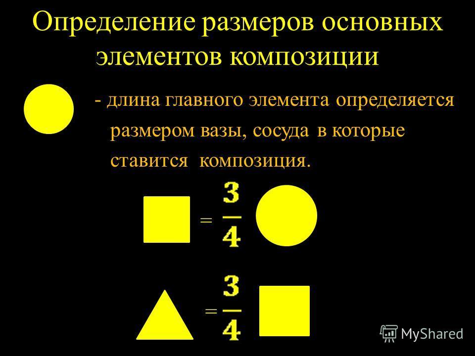 Определение размеров основных элементов композиции - длина главного элемента определяется размером вазы, сосуда в которые ставится композиция. =